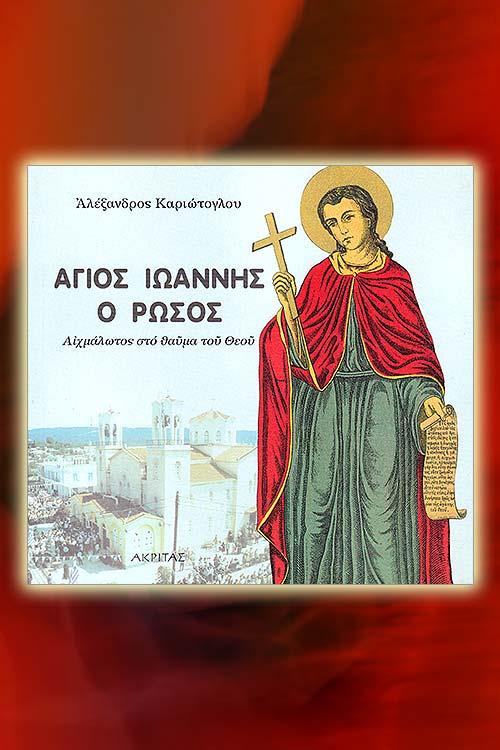 Αποτέλεσμα εικόνας για αγιος Ιωάννης ο Ρώσος